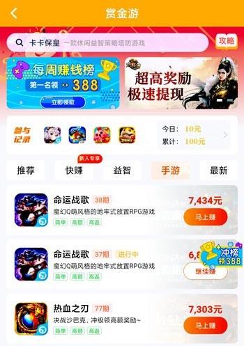 佣金游app玩上一天能有多少佣金呢?