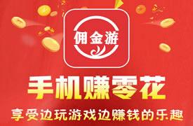 佣金游app哪些游戏奖励最高最多